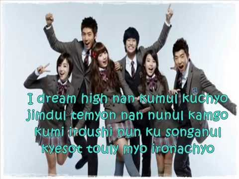 Dream High ost Easy Lyrics