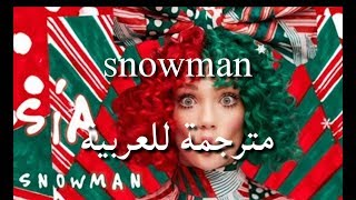 اغنية سيا الجديدة رجل الثلج مترجمة باحتراف sia snowman cover by camille