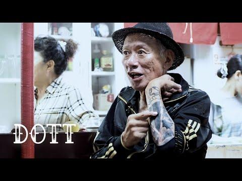 西成の刺青事情 元ヤクザ、Sさん(前科13犯 懲役28年)の刺青・タトゥーに対する想いを取材