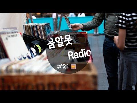음알못 Radio #21 🌅