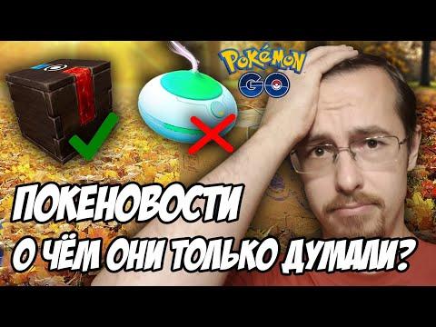 Все ивенты и изменения октября [Pokemon GO]