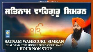 Satnam Waheguru Simran 1 Hour | Bhai Damanbir Singh Gurdaspur Wale - Gurbani Kirtan | Amritt Saagar