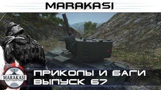 World of Tanks читы, смешные моменты, приколы, баги, выстрелы 67 wot