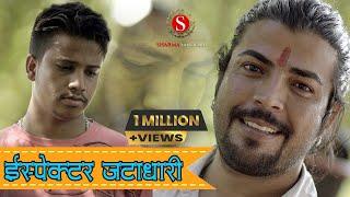 पंकज शर्मा कॉमेडी वीडियो इंस्पेक्टर जटाधारी , Inspector Jatadhari शर्मा फिल्म स्टूडियो