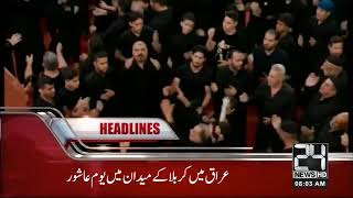 News Headlines | 8:00 AM | 21 Sep 2018 | 24 News HD