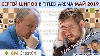 Сергей Шипов в Titled Arena май 2019 🎤 Д. Филимонов, С. Шипов ♕ Шахматы блиц