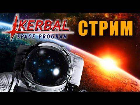 Kerbal Space Program - обзор модов