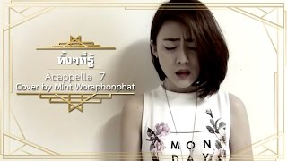 ทั้งๆที่รู้ - Acappella 7 Cover by Mint Woraphonphat