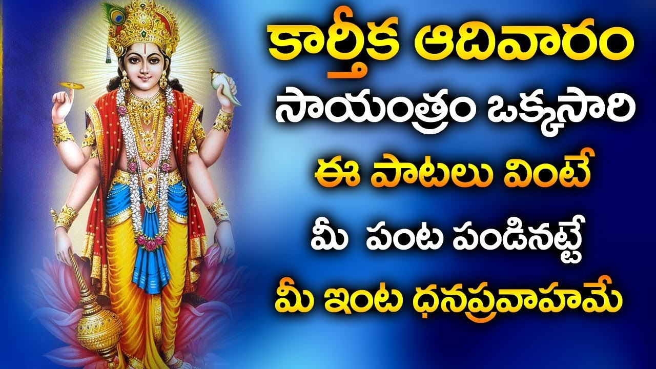 VISHNU MURTY SWAMY ASTAKAM ||  KARTHIKA MASAM SPECIAL SONGS ||TELUGU BEST VISHNU SONGS