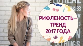 Рифленость – тренд 2017 года [Шпильки   Женский журнал]
