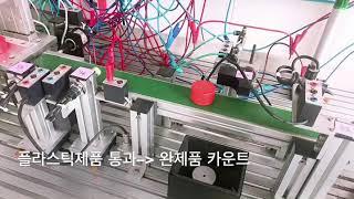 [부산직업전문학교] 생산자동화 카운터