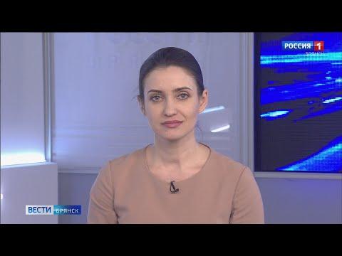 """""""Вести. Брянск"""" (эфир 22.01.2020 в 20:45)"""