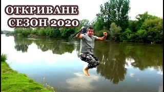 Откриване на Риболовния Сезон 2020 New Fishing Season Opening Day 2020