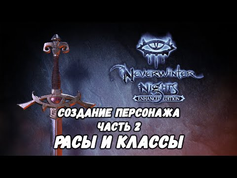 Гайд по Neverwinter Nights: Enhanced Edition | Часть 2: Расы и предпочитаемые классы.