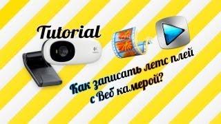 КАК ЗАПИСАТЬ ЛЕТСПЛЕЙ С ВЕБКОЙ: TUTORIAL(КИНОСТУДИЯ! http://windows.microsoft.com/ru-ru/windows7/products/features/movie-maker ПУЗАТЫЙ ПИАР:D- http://vk.com/topic-4712629... Хочешь ..., 2013-10-08T14:29:05.000Z)