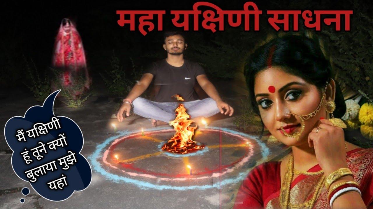 Download महा Yakshini Sadhna || यक्षिणि के सुंदर दुल्हन रूप को बुलाया और विकराल रूप में आई सामने।spirit man