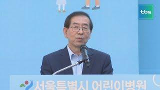 [tbs] 서울시, 국내 최초 발달장애어린이 치료센터 문 열어내용