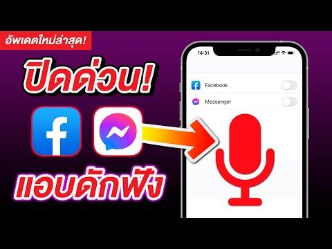 ปิดด่วน! ป้องกัน Facebook และ Facebook Messenger แอบดักฟัง เก็บข้อมูลไปแสดงโฆษณา