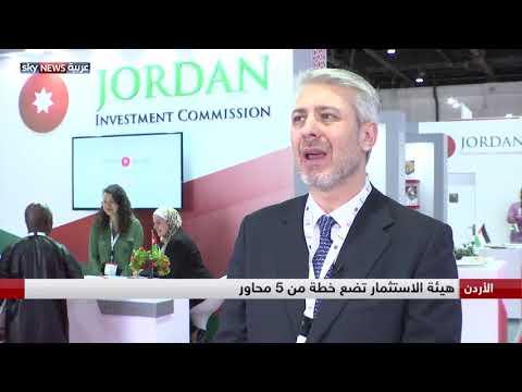 مقابلة مع الأمين العام لهيئة الاستثمار الأردنية فريدون حرتوقة  - نشر قبل 15 دقيقة