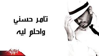 W Ahlam Leeh - Tamer Hosny وأحلم ليه - تامر حسنى