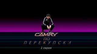 Camry По Перекупски-1 Часть