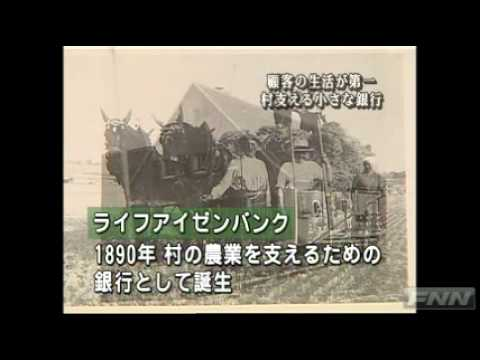 Raiffeisenbank Gammesfeld im JapanTV