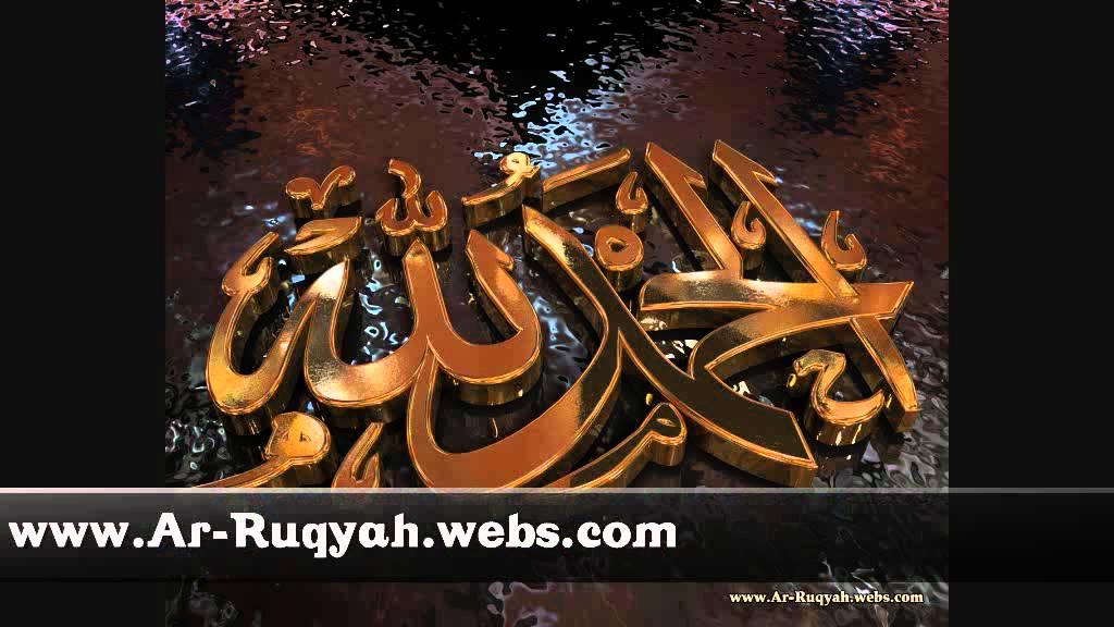 Download Ar-Ruqyah recited by Khalid Al-Jaleel & Abdur-Rahman As-Sudais