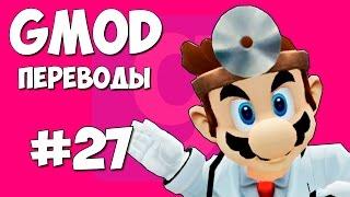 Garry's Mod Смешные моменты (перевод) #27 - Доктор Марио, Медосмотр, Худшая больница (Gmod)