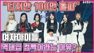 """【ENG】""""티저만 100만 돌파"""" 여자아이들, 역대급 컴백이라는 이유? (G)I-DLE """"Teaser has…"""