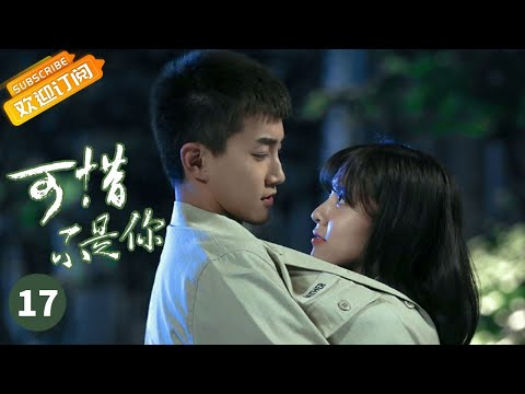 【ENG SUB】《可惜不是你》第17集:如果可以我们重新开始 Where the lost ones go EP17【欢迎订阅】