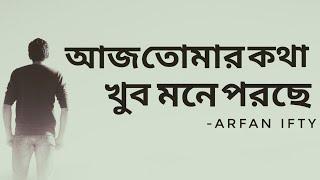 আজ তোমার কথা খুব মনে পরছে | Aj Tomar Kotha Khub Mone Porche | Bangla Sad Story | Arfan Ifty