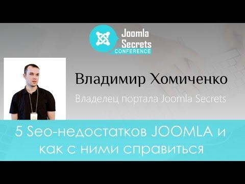5 SEO-недостатков Joomla и как с ними справиться - Владимир Хомиченко