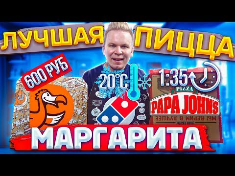 Лучшая Доставка Пиццы В РОССИИ / До-до VS ДОМИНОС VS Папа Джонс