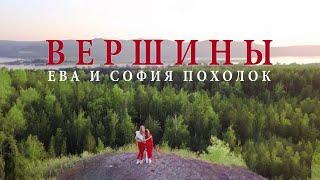 НОВИНКА: Ева и София Похолок - клип к песне Вершины