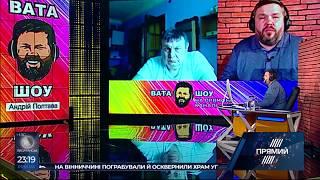 ВАТА ШОУ Андрія Полтави на ПРЯМОМУ Ефір 5 травня 2019 року