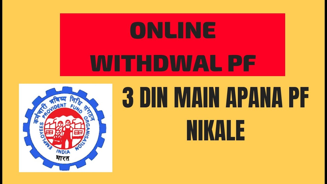 Online pf withdrawal