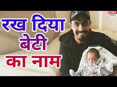 जानिए क्या है Ravindra Jadeja की बेटी का नाम