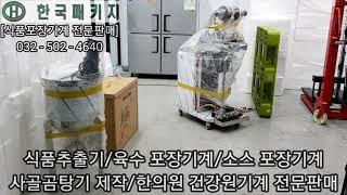 건강원기계 고양이사료 포장기계 납품설치.