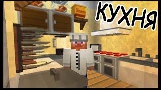Кухня в Отеле в майнкрафт - Серия 18.9 - Minecraft - Строительный креатив 2