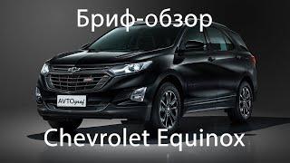 Бриф-обзор Chevrolet Equinox 2020
