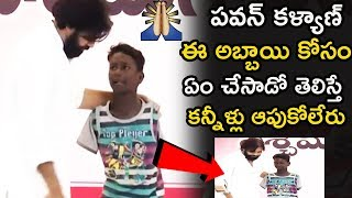 Pawan Kalyan Once Again Showed His Humanity Towards The People Who Are Facing Problems | TETV