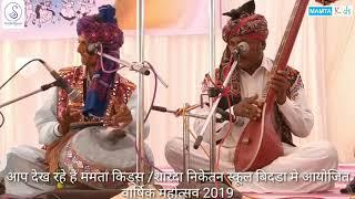 Kutchi Folk Song IIAnnual Day Celebration Sharda Niketan -Bidada