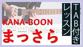 KANA-BOONの「まっさら」風! リフ部分をTAB付きで秒速ギターレッスン。...