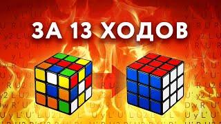 АЛГОРИТМ БОГА наоборот   Как собрать кубик Рубика 3х3 всего за 13 ходов