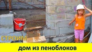 СТРОИМ ДОМ ИЗ ПЕНОБЛОКОВ 🔨 Будинок з піноблоків 🔨 House of foam blocks