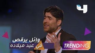 وائل كفوري يرقص بحماس شديد مع النجوم في عيد ميلاده