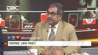 যথাসময়: কোন সময়? || রাজকাহন || Rajkahon-2 || DBC NEWS 21/01/18