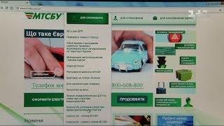 Чесні страхові компанії пропонують українським водіям купувати поліси онлайн