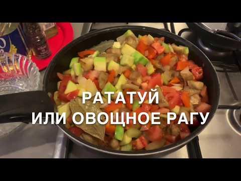 ⭐️РАТАТУЙ РЕЦЕПТ ⭐️ОВОЩНОЕ РАГУ  /БЛЮДО НА УЖИН / RATATOUILLE RECIPE