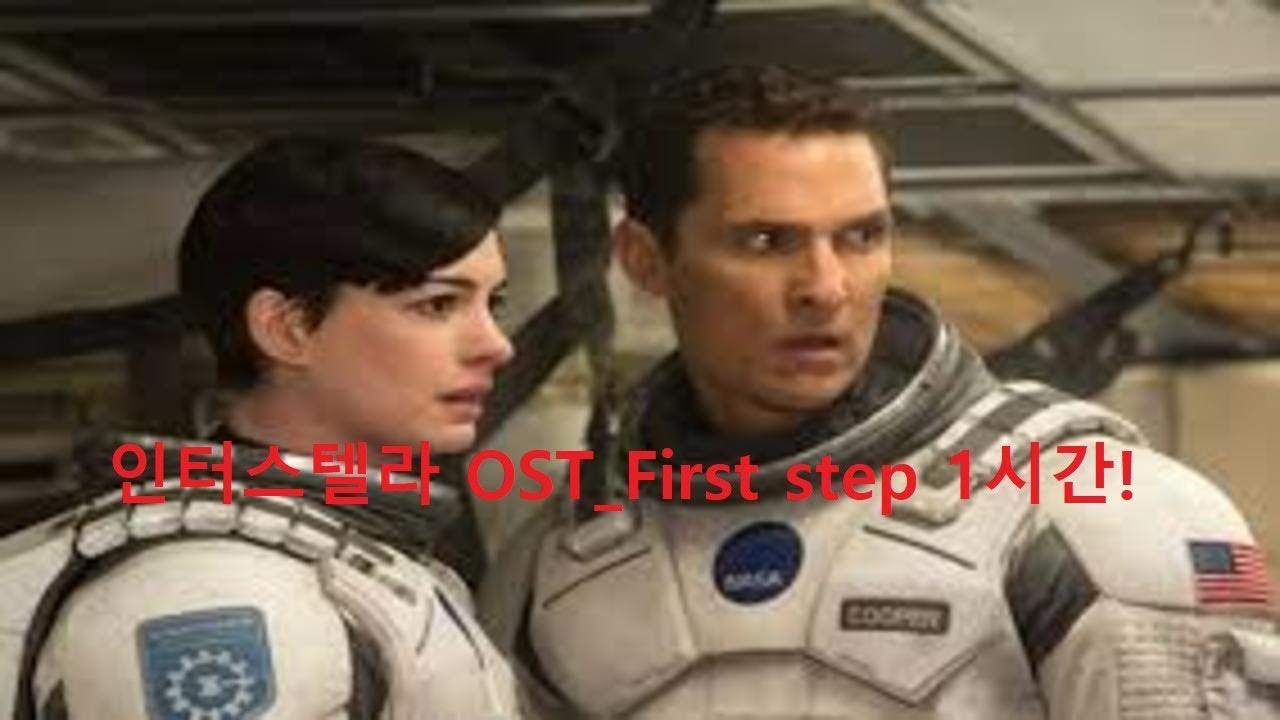 인터스텔라 OST 1시간 (First step 1hour)